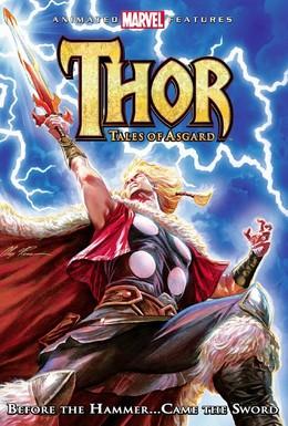 Постер фильма Тор: Сказания Асгарда (2011)