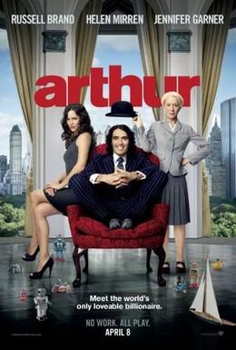 Постер фильма Артур. Идеальный миллионер (2011)