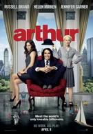Артур. Идеальный миллионер (2011)