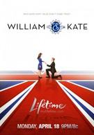Уильям и Кейт (2011)