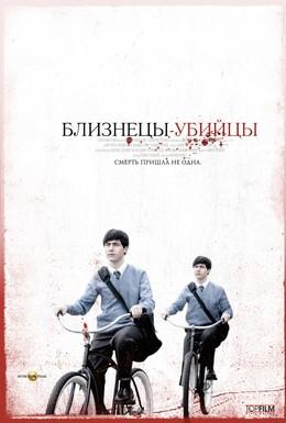 Постер фильма Близнецы-убийцы (2011)