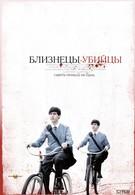 Близнецы-убийцы (2011)