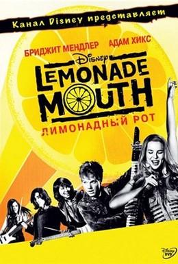 Постер фильма Лимонадный рот (2011)