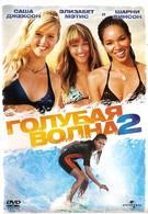 Голубая волна 2 (2011)