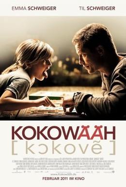 Постер фильма Соблазнитель (2011)