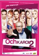 Ох, Кароль 2 (2011)