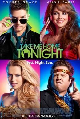 Постер фильма Отвези меня домой (2011)