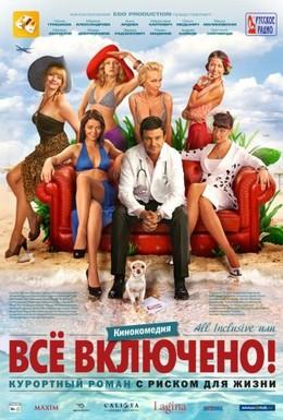 Постер фильма All inclusive, или Всё включено (2011)