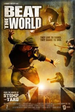 Постер фильма Зажги этот мир (2011)