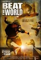 Зажги этот мир (2011)