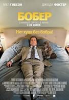 Бобёр (2011)