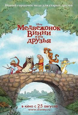 Постер фильма Медвежонок Винни и его друзья (2011)