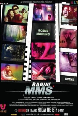 Постер фильма Последняя запись (2011)