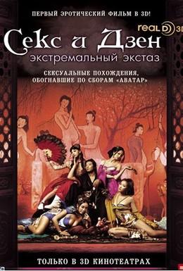 Постер фильма Секс и Дзен (2011)
