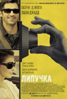 Постер фильма Липучка (2011)