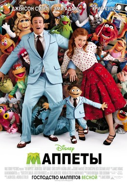Постер фильма Маппеты (2011)