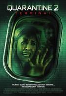 Карантин 2: Терминал (2011)