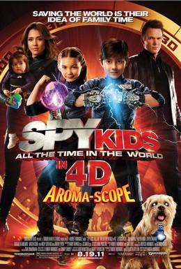 Постер фильма Дети шпионов 4D (2011)