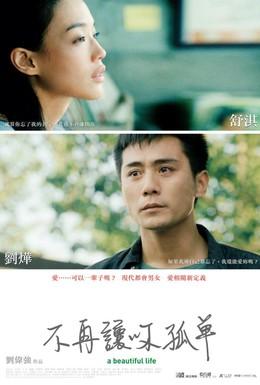 Постер фильма Красивая жизнь (2011)