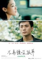 Красивая жизнь (2011)