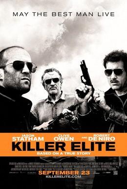 Постер фильма Профессионал (2011)