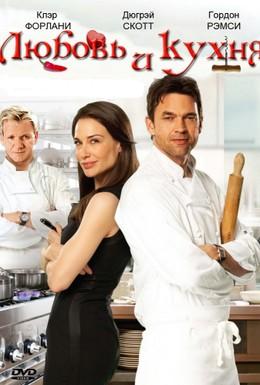 Постер фильма Любовь и кухня (2011)