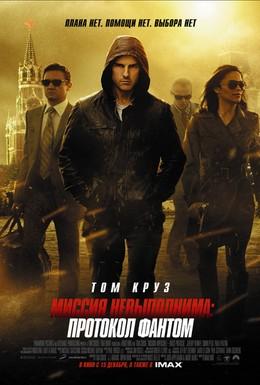 Постер фильма Миссия невыполнима: Протокол Фантом (2011)