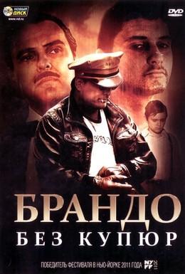 Постер фильма Брандо без купюр (2011)