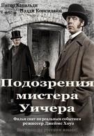 Подозрения мистера Уичера (2011)