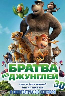 Постер фильма Братва из джунглей (2012)