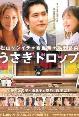 Постер фильма Брошенный кролик (2011)