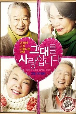 Постер фильма Позднее цветение (2011)