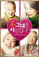 Позднее цветение (2011)