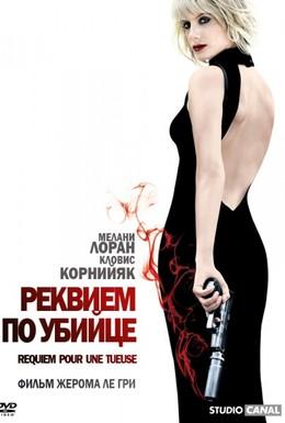 Постер фильма Реквием по убийце (2011)