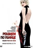 Реквием по убийце (2011)