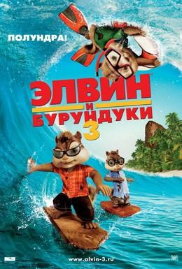 Постер фильма Элвин и бурундуки 3 (2011)
