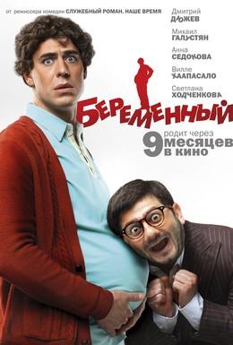 Постер фильма Беременный (2011)