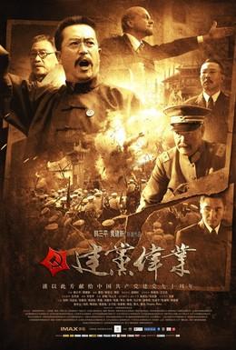 Постер фильма Основание партии (2011)