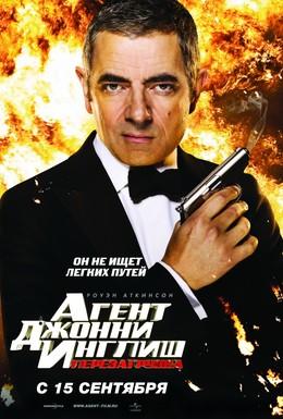 Постер фильма Агент Джонни Инглиш: Перезагрузка (2011)