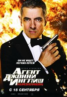 Агент Джонни Инглиш: Перезагрузка (2011)