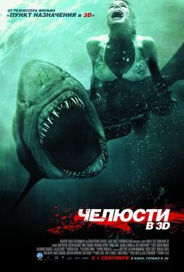 Постер фильма Челюсти 3D (2011)