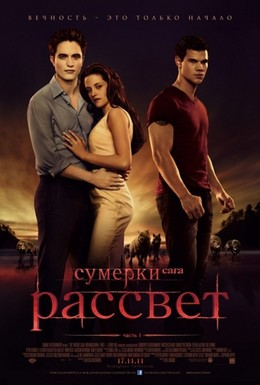 Постер фильма Сумерки. Сага. Рассвет: Часть 1 (2011)