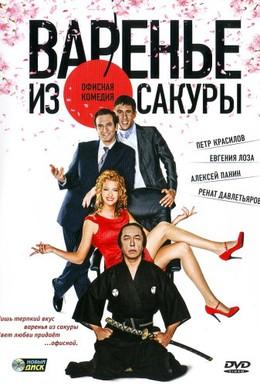 Постер фильма Варенье из сакуры (2011)