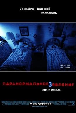 Постер фильма Паранормальное явление 3 (2011)