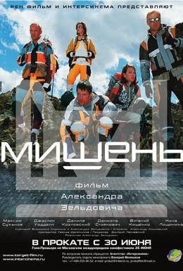 Постер фильма Мишень (2010)