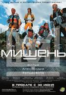 Мишень (2010)