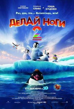 Постер фильма Делай ноги 2 (2011)