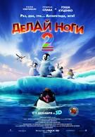 Делай ноги 2 (2011)