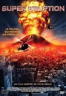 Чудовищное извержение (2011)