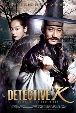 Постер фильма Детектив К (2011)